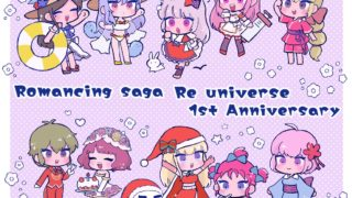 RS1周年おめでとう♡