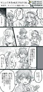 シェイネ→アルド①