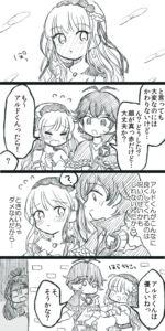 シェイネ→アルド②